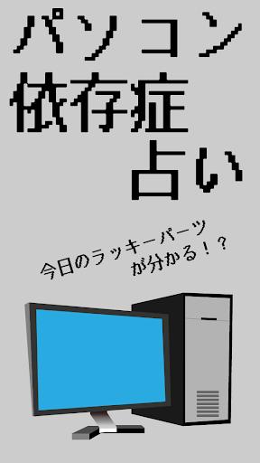 パソコン依存症占い