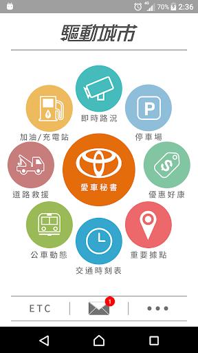 驅動城市 Apk apps 1