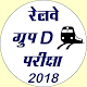 Download Railway Group D Exam 2018 Preparation Hindi For PC Windows and Mac