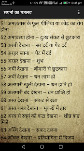 λίστα γνωριμιών ιδιωματισμοί