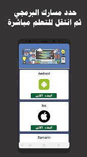 كن مبرمج - تعلم البرمجة بالعربي for PC-Windows 7,8,10 and Mac apk screenshot 4