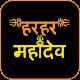 Mahakal Status : mahadev wallpaper Download for PC Windows 10/8/7