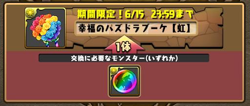 幸福のパズドラブーケ-虹メダル