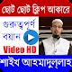 শাইখ আহমাদুল্লাহ/Shaykeh Ahmadullah/Bangla waz Download for PC Windows 10/8/7
