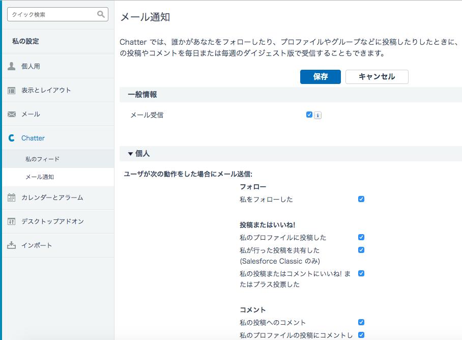 Chatterメールの通知設定はユーザ単位で行う