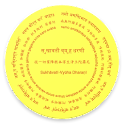 Pure Land Rebirth Dhāraṇī icon