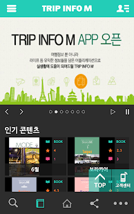 모두투어 Trip Info M- screenshot thumbnail