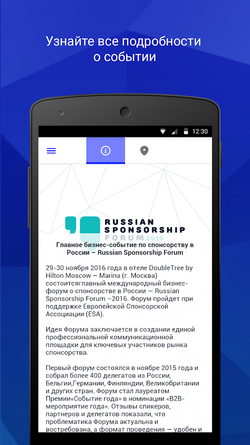 Russian Sponsorship Forum 2016- screenshot