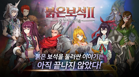 How to hack 붉은보석2 for android free