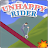 Unhappy Rider 1.1.0 Apk