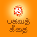 Bhagavad Gita in Tamil Icon