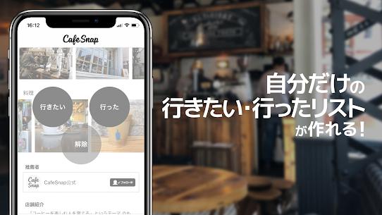 カフェアプリ「CafeSnap」写真からこだわりカフェ探し 4