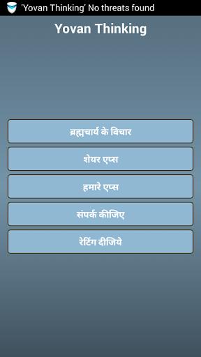 Brahmacharya Yovan Guide