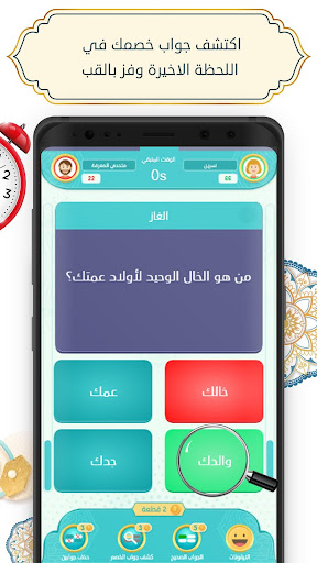 Tahadi Wasla - u062au062du062fu064a u0648u0635u0644u0629  screenshots 6