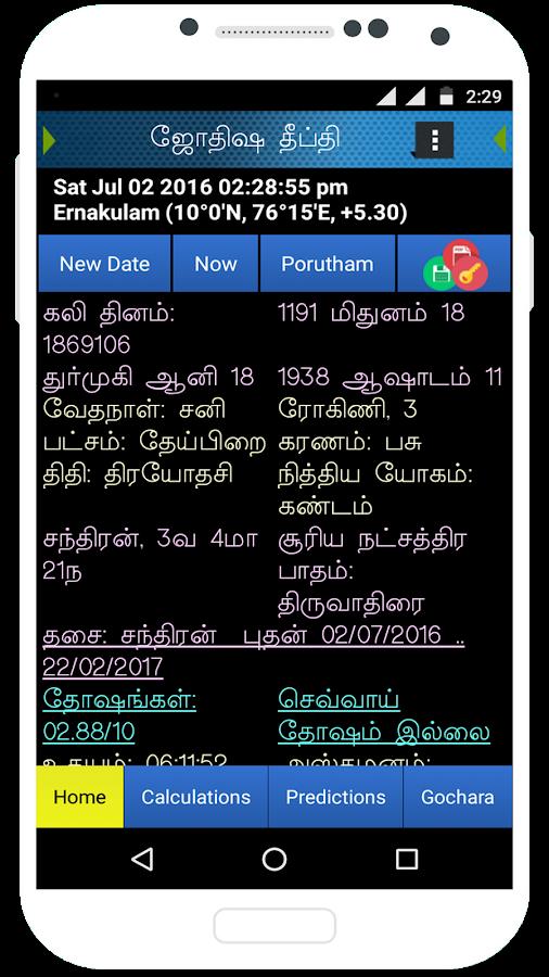 Chennai Tamil panchangam
