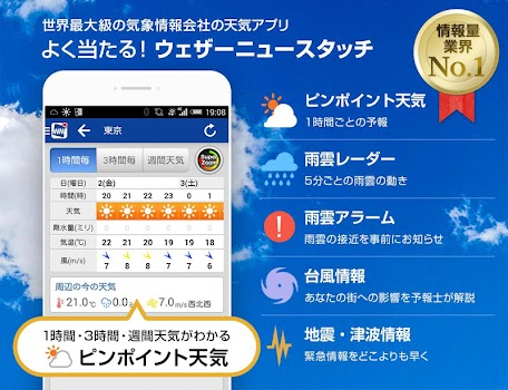 台風 ウェザーニュースタッチ 天気・雨雲・地震情報・防災情報の天気予報アプリ