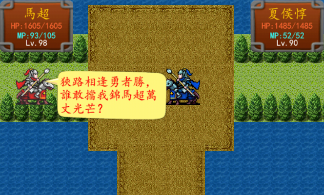 三國之雷霆蜀漢 - screenshot