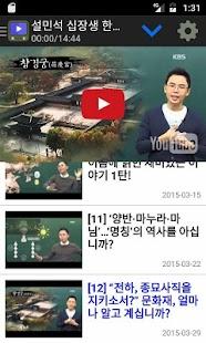 한국사 강좌 다시보기 모음 - náhled