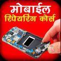 Mobile Repairing Course icon