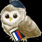 学习俄语 icon