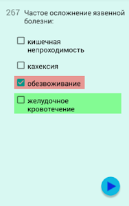 Сестринское дело - Инфекции screenshot 4