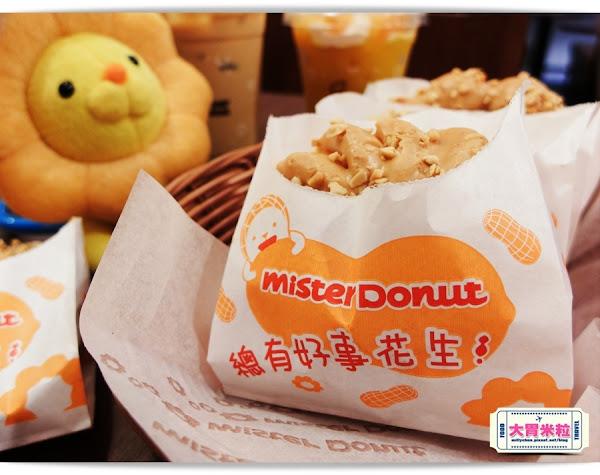 Mister Donut甜甜圈專賣店