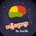 Khmer Knowledge Quiz icon
