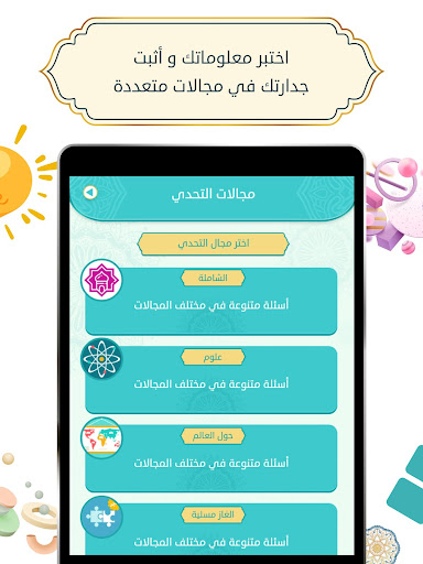 Tahadi Wasla - u062au062du062fu064a u0648u0635u0644u0629 screenshots 10