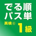 でる順パス単 英検® 1級 【旺文社】 icon