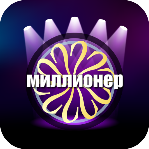 Милли�.. file APK for Gaming PC/PS3/PS4 Smart TV