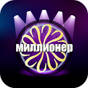 Game Миллионер 2017 - Новый! APK for Windows Phone