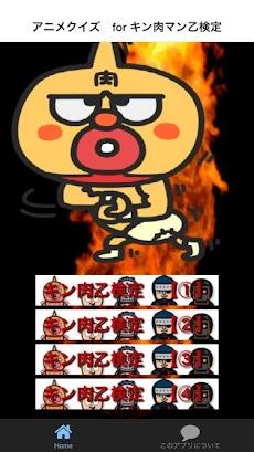 アニメクイズ for キン肉マン乙検定 パチンコ 人気アニメのおすすめ画像1