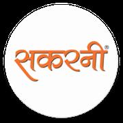 iMIdAS-Sakarni Bandhan