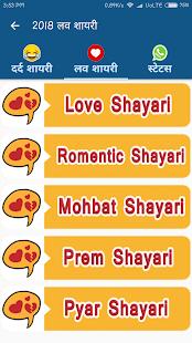 All Latest Love Shayari 2018 - náhled