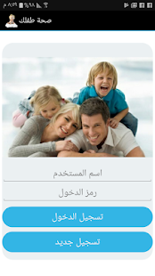 صحة طفلك - náhled