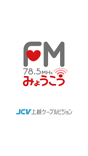 FMみょうこう of using FM++- screenshot thumbnail