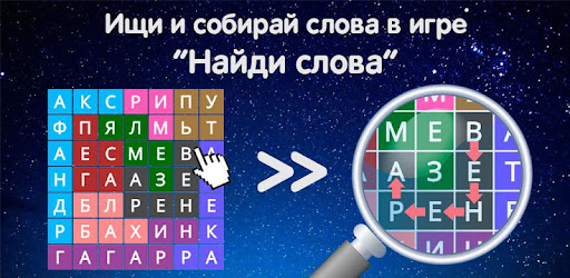 Найди слова game (apk) free download for Android/PC/Windows screenshot