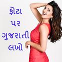 Photo Par Gujarati Lakho - ફોટો પર ગુજરાતીમાં લખો icon