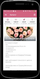 Доставка цветов ChocoRose - náhled