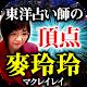 東洋占い師の頂点【麥玲玲】 Download for PC Windows 10/8/7