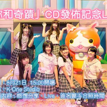 「你和奇蹟」CD發佈記念Live(連即影即有合照/單人照一張)