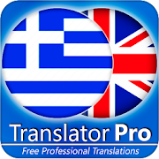 Greek - English Translator ( Text to Speech )