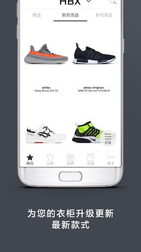 HBX - 购买最新时尚服饰及鞋款