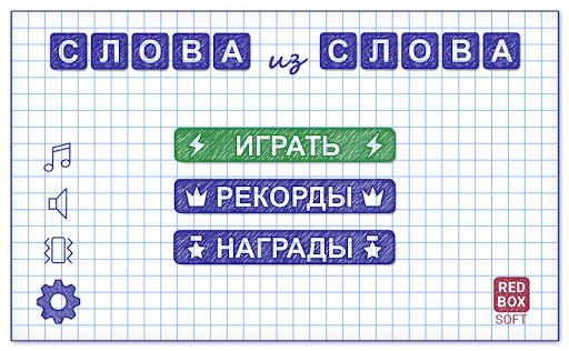 u0421u043bu043eu0432u0430 u0438u0437 u0421u043bu043eu0432u0430 10.9 screenshots 1