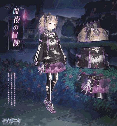 闇夜の冒険