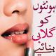 Honto ko ghulabi karne ke tareqe (Pink Lips) APK