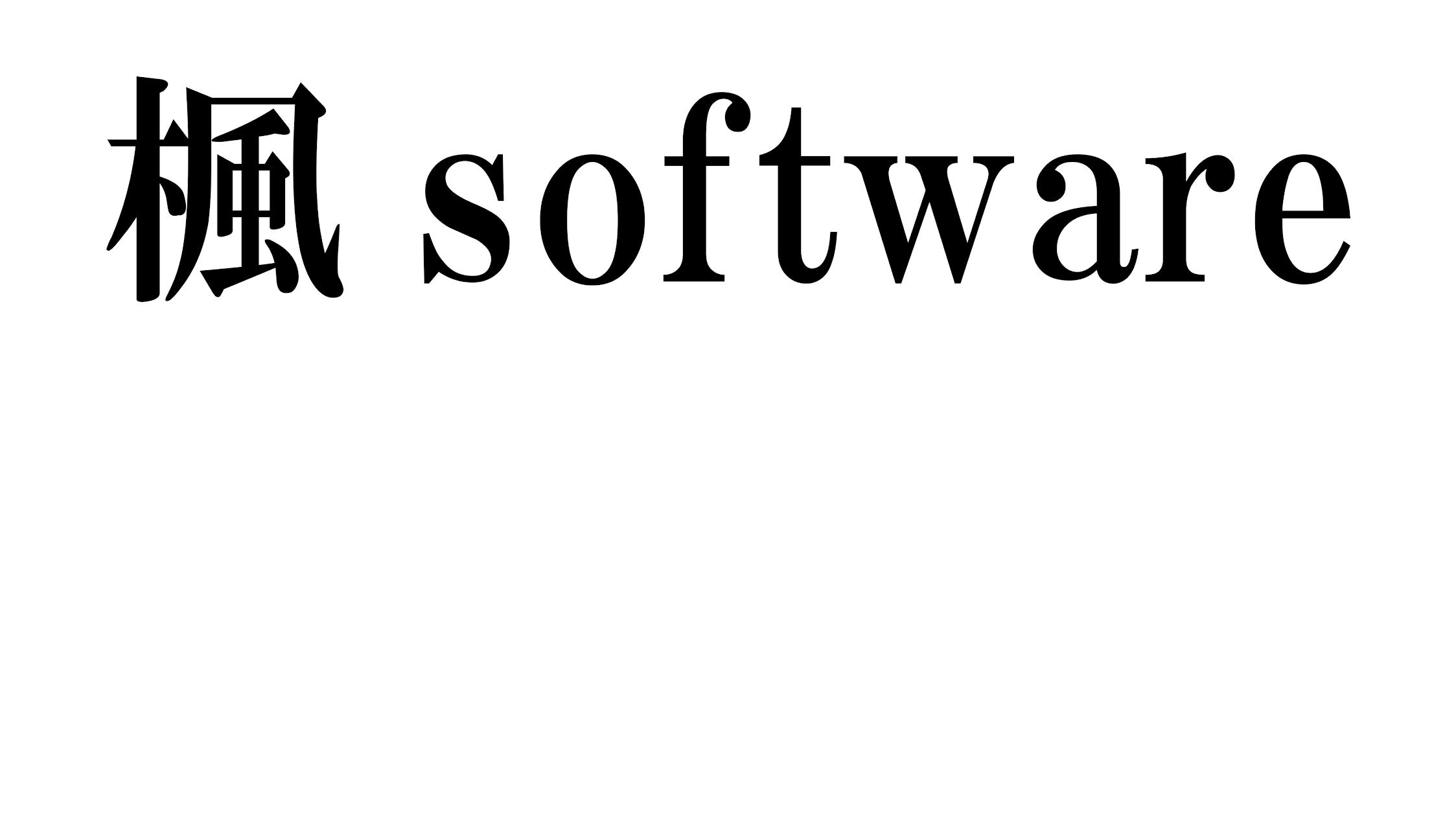 楓ソフトウェア