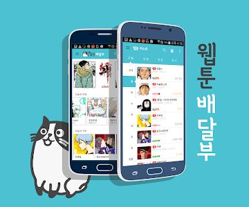 웹툰배달부 - 웹툰 신속 배달 screenshot 0