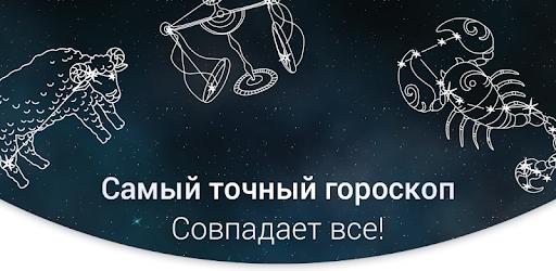 Приложения в Google Play – Гороскопы на каждый день и все знаки ...