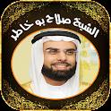 Quran Mp3 by Salah Bukhatir icon